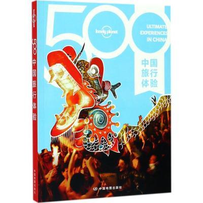 孤独星球Lonely Planet旅行指南系列:500中国旅行体验 澳大利亚Lonely Planet公司 编 著