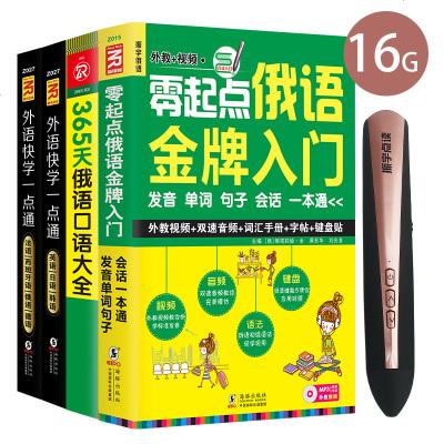 外语快学一点通点读书籍+振宇第三代全新点读笔 零起点俄语入+365天俄语口语大全学生口语