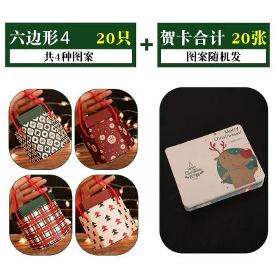 蘋果盒平安果包裝盒圣誕節平安夜裝飾創意小禮品禮物糖果禮盒紙盒 六邊形系列4(20個)+賀卡(20張)
