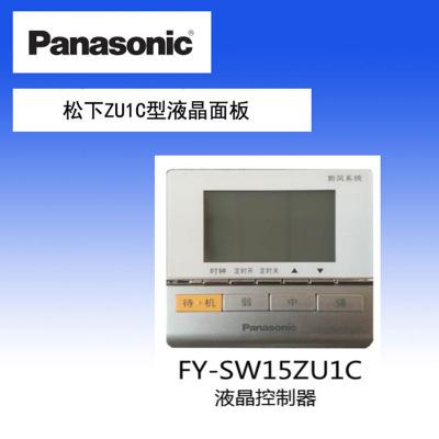 帮客材配 松下(Panasonic)松下新风液晶控制器松下液晶控制器(LD5C普通型专用)(FY-SW15ZU1C)