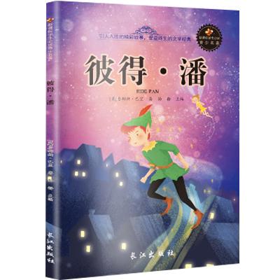 彼得潘经典名著全译本/世界经典文学名著系列儿童童话小学生8-15岁三到六年级故事书 少儿课外读物