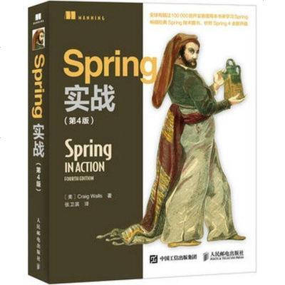 Spring实战(第4版) Java开发人员的知识 程序设计编程编写构建 函数代码汇编 Spring学习实践指南 新
