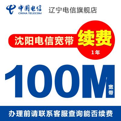 遼寧電信旗艦店:沈陽電信寬帶100M光纖寬帶包年續費辦理 寬帶續約周期1年