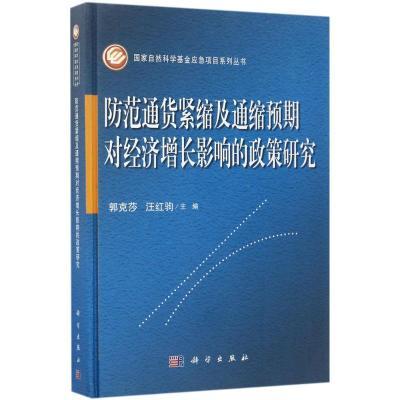 防范通貨緊縮及通縮預期對經濟增長影響的政策研究 經濟理論、規 郭克莎,汪紅駒 主編 新華正版