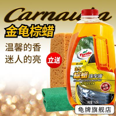 龜牌(Turtle Wax)帶蠟洗車液洗車水蠟洗車清潔劑汽車洗車液水蠟濃縮泡沫中性去污清潔上光1.25L大桶