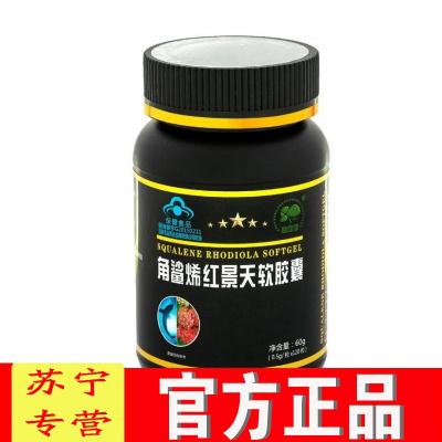 【蘇寧專營】益庭健角鯊烯紅景天軟膠囊120粒/瓶