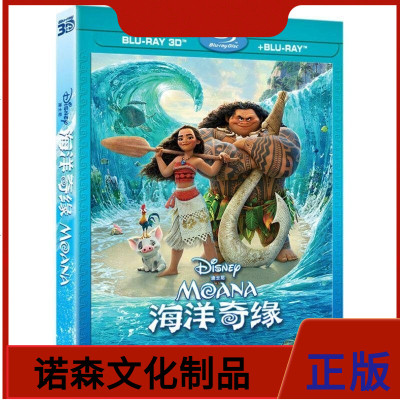 正版【迪士尼 海洋奇緣】藍光3D+BD精裝版 卡通動畫藍光3D電影碟