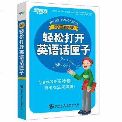 【8.9元  】新東方 英語隨身袋 輕松打開英語話匣子 [美] Bernard White 朱秀琴 與老外聊天不冷場