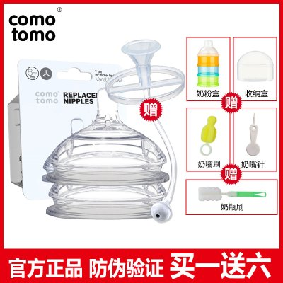 可么多么(Comotomo)寬口徑硅膠奶嘴 韓國原裝進口 Y型(6個月以上)可喝迷糊