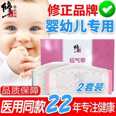 修正疝气带C03(婴儿型脐疝式)2条装小儿宝宝小儿童婴幼儿凸肚脐贴疝气袋透气包 用于加压包扎,预防疝气等辅助性理疗