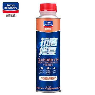 固特威 发动机抗磨修复剂 280ml 保护膜 修复轻微磨损 节油 减少污染Korper Besonders