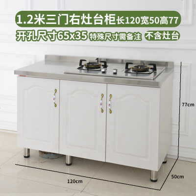 简易厨柜经济型家用不锈钢灶台柜厨房整体组合装洗菜碗柜简约橱柜 1.2米三右开灶台孔柜