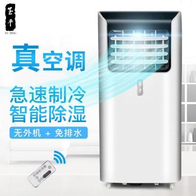 玉平 KY-23移动空调 家用1匹单冷便携式空调一体机 免排水办公室机房窗式一体机