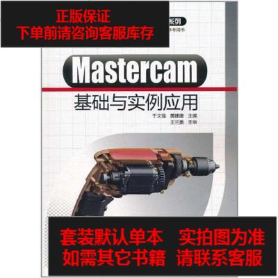 【二手8成新】Mastercam基础与实例应用 9787302252009