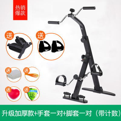 康復器材老人上下肢訓練康復機中風偏癱力量恢復腳踏車腿部訓練器*.*