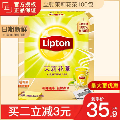 立顿茶包 茶叶茉莉花茶茶包100包/200g茉莉绿茶花草茶 茶叶 立顿茶包
