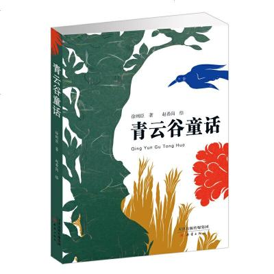 0930青云谷童话