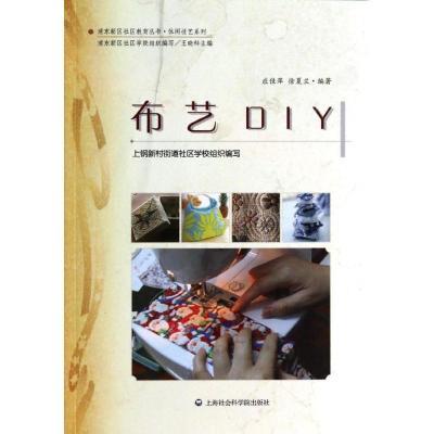 正版 布艺DIY 应佳萍,徐夏兰 上海社会科学院出版社 9787552004694 书籍