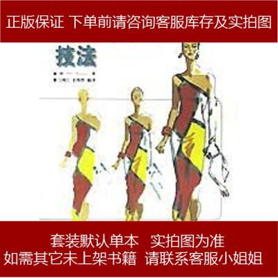 美國時裝畫技法 Bill Thames 中國輕工業出版社 9787501922475
