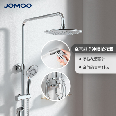 JOMOO九牧 花灑套裝手持噴槍徑沖一鍵三控空氣能 可升降淋浴花灑36430