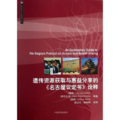 遺傳資源獲取與惠益分享的《名古屋議定書》詮釋
