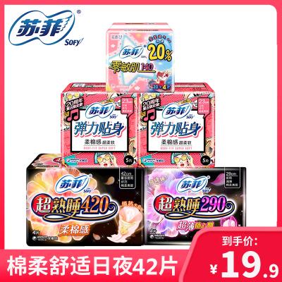 蘇菲(SOFY)衛生巾42片 日夜組合超熟睡夜用420mm+290+彈力貼身日用230mm+護墊