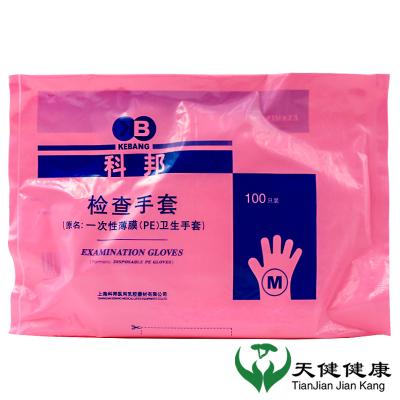 【5袋装】科邦检查手套100只一次性薄膜(pe)卫生手套一次性手套家用医用