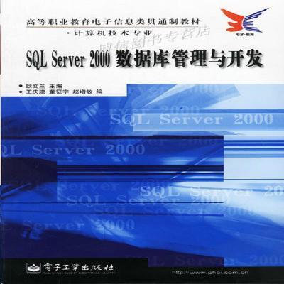 正版SQLServer2000数据库管理与开发 王庆建、董征宇编 电子工业