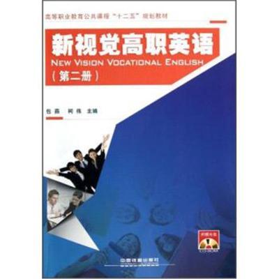 正版書籍 新視覺高職英語(第2冊)(附光盤) 9787113159771 中國鐵道出版社