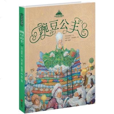0920至美童話殿堂:豌豆公主