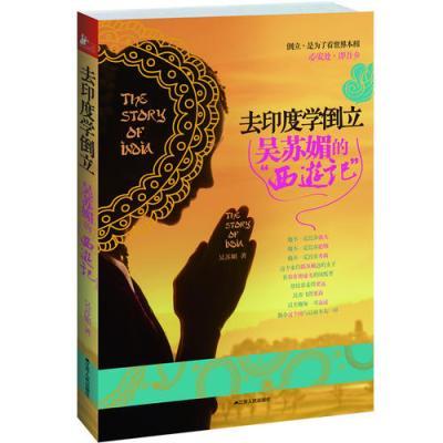 去印度學倒立:吳蘇媚的西游記(集靈修與治愈為一體的心靈旅行文學重磅之作!這個來自姑蘇城邊的女子從印度的每一次返...