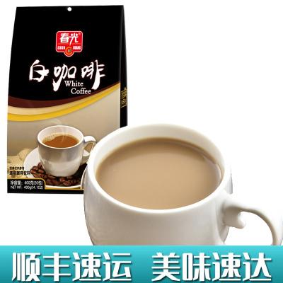 白咖啡400g袋装 春光 冲调饮品速溶咖啡粉食品特浓经典传统工艺焙烤香浓正宗海南特产