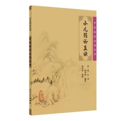 中醫臨床必讀叢書·小兒藥證直訣