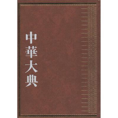 中華大典(醫藥衛生典·衛生學分典·通論總部、環境衛生總部、人物總部)9787553106564巴蜀書社