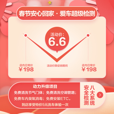 苏宁汽车广场 春节安心回家 爱车超级检测服务