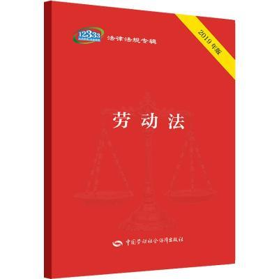 勞動法 2019年版 中國勞動社會保障出版社法制圖書編輯部 編 社科 文軒網