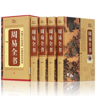 周易全书 精装4册 易经入门 文白对照 起名算命书籍 六爻算卦预测学家居风水布局秘笈