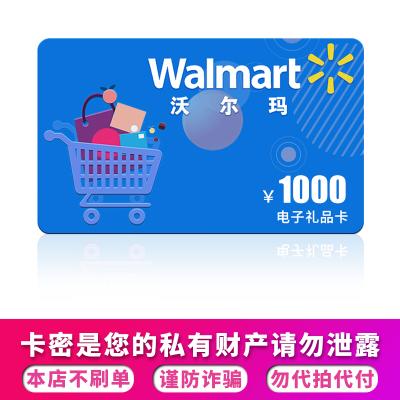 【電子卡】沃爾瑪GIFT卡1000元 禮品卡 商超卡 超市購物卡 全國通用 員工福利(非本店云信在線客服消息請勿相信)