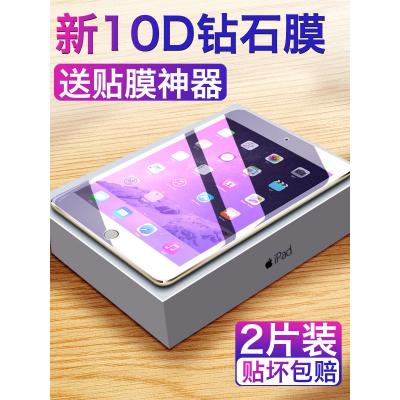 ipad air2鋼化膜mini2/4/3迷你6蘋果Pro9.7寸10.2平板貼膜5全屏2019新款2018電腦pro1