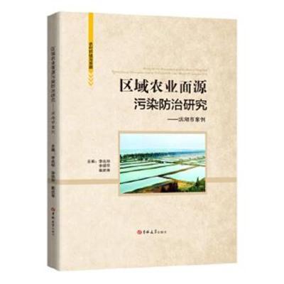 區域農業面源污染防治研究:洪湖市案例 9787569243628
