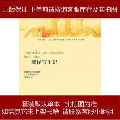 翻译官手记 埃利松 中西书局 9787547501641