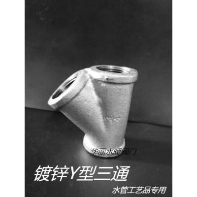 自來水管配件鍍鋅瑪鋼鐵CIAA接頭4分DN15立體四通 外接 直通 彎頭三通 Y型三通