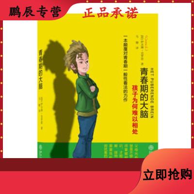 青春期的大脑:孩子为何难以相处 (荷)克罗恩,马嫽 北京大学出版社