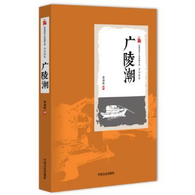 正版 广陵潮(长篇小说上下册) 中国文史出版社 李涵秋 著 9787503471360 书籍