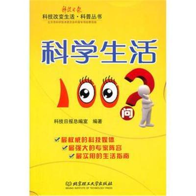 正版書籍 科學生活100問 9787564045586 北京理工大學出版社