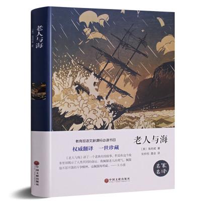 精装 老人与海 全译本名家名译 中文完整版 老人与海 海明威小说 正版 世界经典名著文学