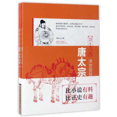 濟世安民(唐太宗上下)/中國歷代風云人物