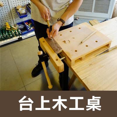 家用小型木工工作臺 木工桌 木工臺多功能桌面手工工作臺櫸木實木