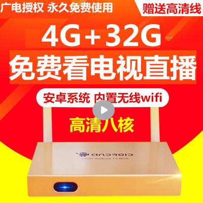 网络机顶盒8核高清播放器电视盒子wifi无线 8核心超快 4G超大内存