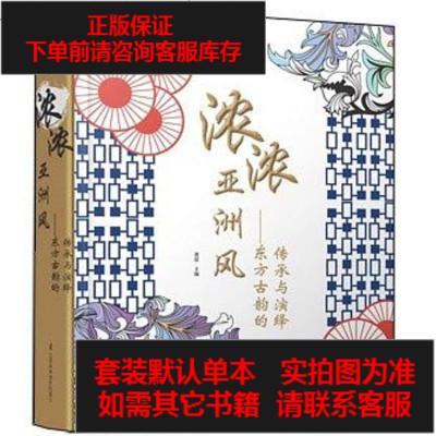 【二手8成新】濃濃亞洲風—東方古韻的傳承與演繹 9787553729510